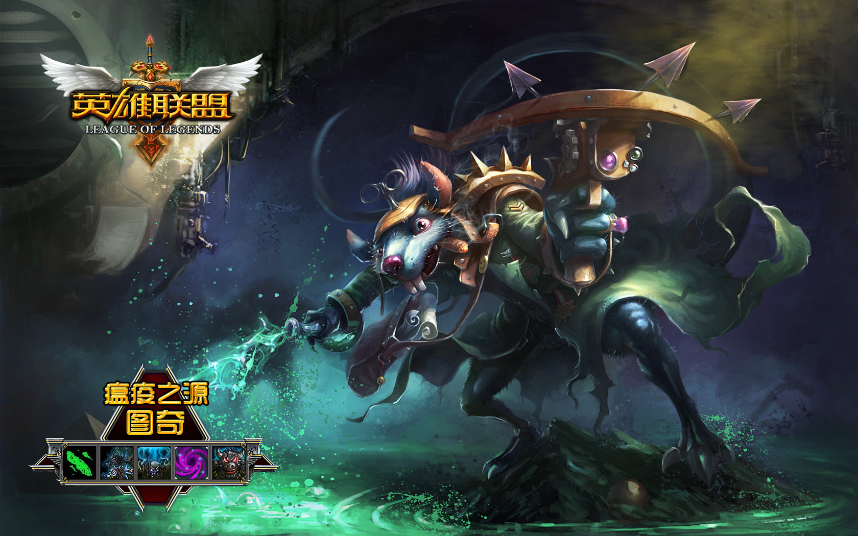 League Of Legends China
